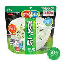 【5年保存】サタケ:マジックライス(青菜ご飯100g)50食セット