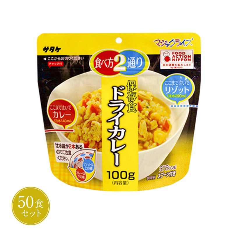【5年保存】サタケ:マジックライス(ドライカレー100g)50食セット