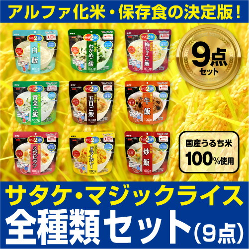 【5年保存】サタケ・マジックライス全種類セット(アルファ化米/9品目)
