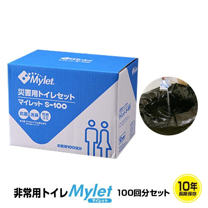 【10年保存】非常用トイレ マイレット5回分セット
