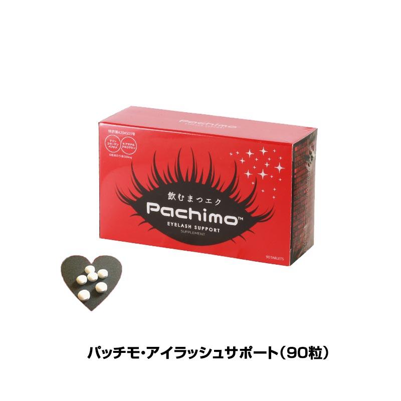 飲むまつエクという新発想。Pachimo(パッチモ・アイラッシュサポート/90粒)