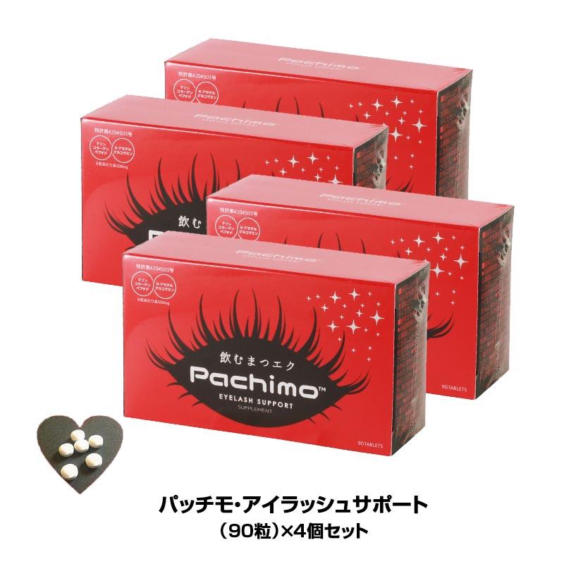 飲むまつエクという新発想。Pachimo(パッチモ・アイラッシュサポート/90粒)お得な4個セット