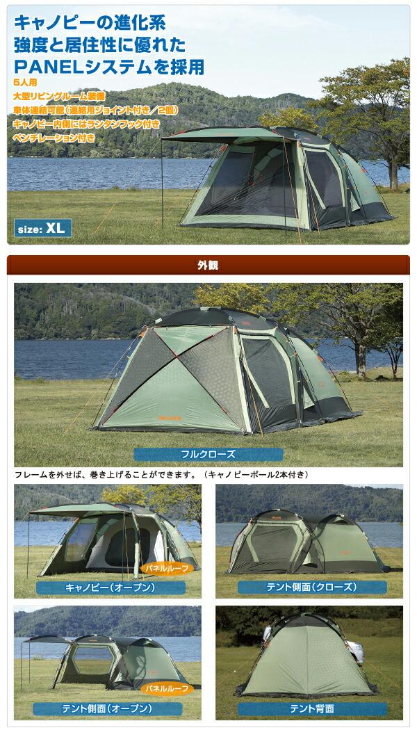 4人用 大型テント おすすめ ツールーム 着替え ロゴス 家族 2ルーム UV 車 簡単 夏休み 5人用 日よけ テント 軽量 LOGOS 子供 防水 ファミリーテント おしゃれ 4人 バーベキュー ファミリー キャンプ アウトドア UVカット 大型 『 neos PANEL ドゥーブル XL 』 5人