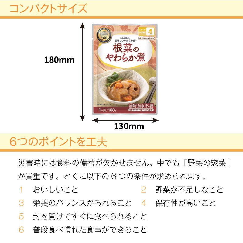 5年保存 非常食 おかず UAA食品 美味しいやわらか食 根菜のやわらか煮 スマイルケア食 介護食 50袋セット