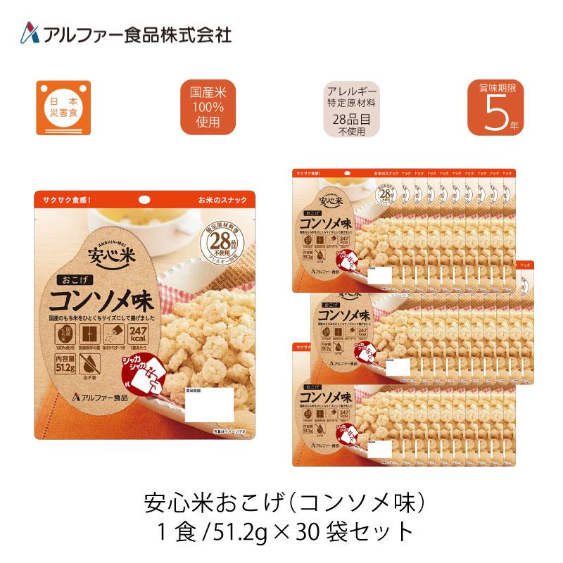 5年保存 非常食 ご飯 ごはん アルファー食品 安心米 おこげ コンソメ味