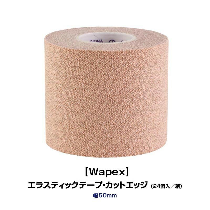 エラスティックテープ・カットエッジ テープ幅50mm×長さ4.5mタイプ(24個入/箱)