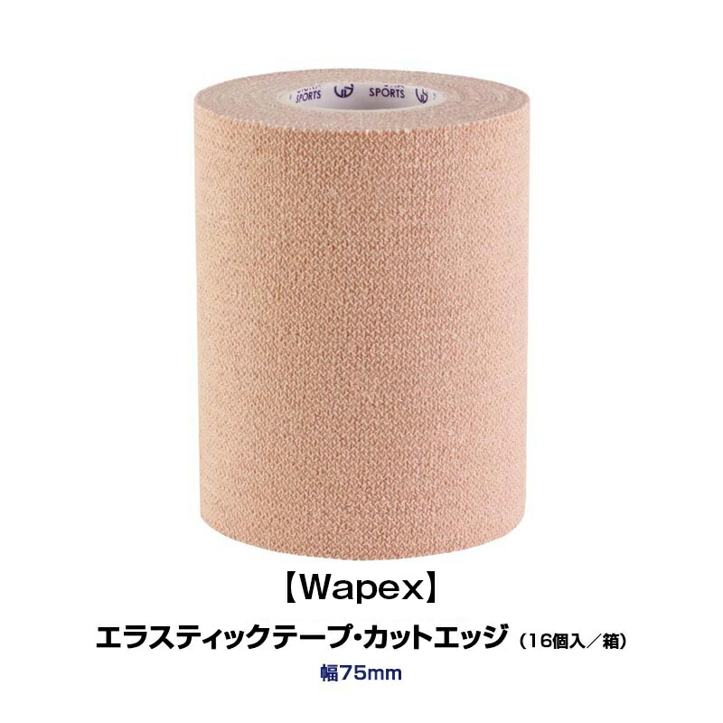 エラスティックテープ・カットエッジ テープ幅75mm×長さ4.5mタイプ(16個入/箱)