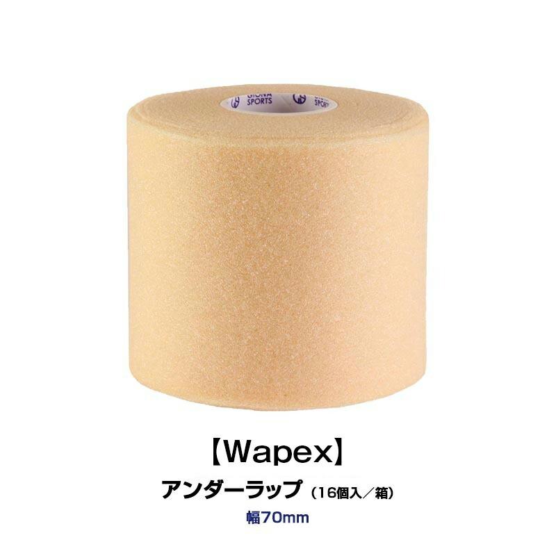 アンダーラップ テープ幅70mm×長さ37.5mタイプ(16個入/箱)