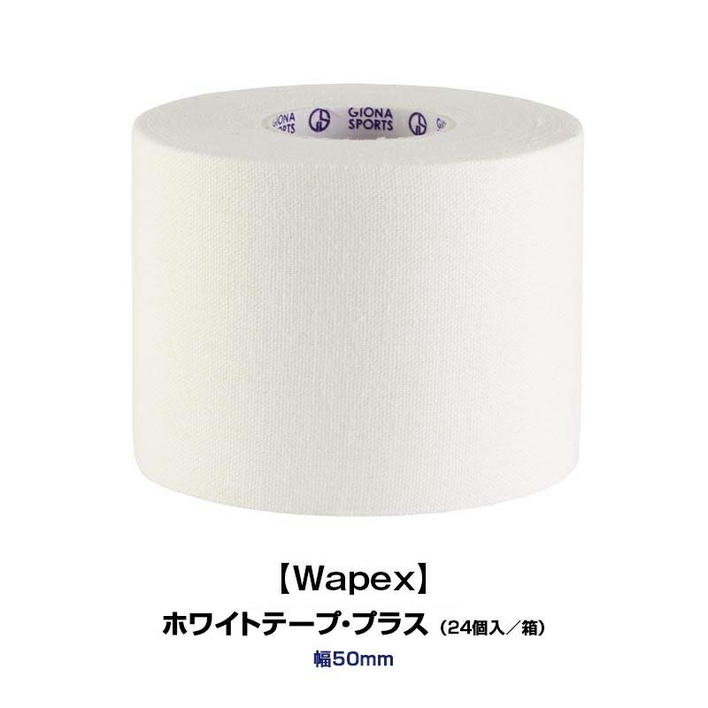 ホワイトテープ・プラス テープ幅50mm×長さ12mタイプ(24個入/箱)