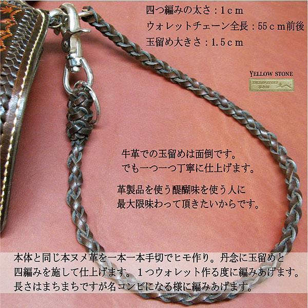 総手縫いの本格派ハンドメイドウォレット!