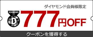 ダイヤモンド会員777円引き