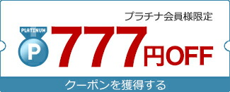 プラチナ会員777円引き