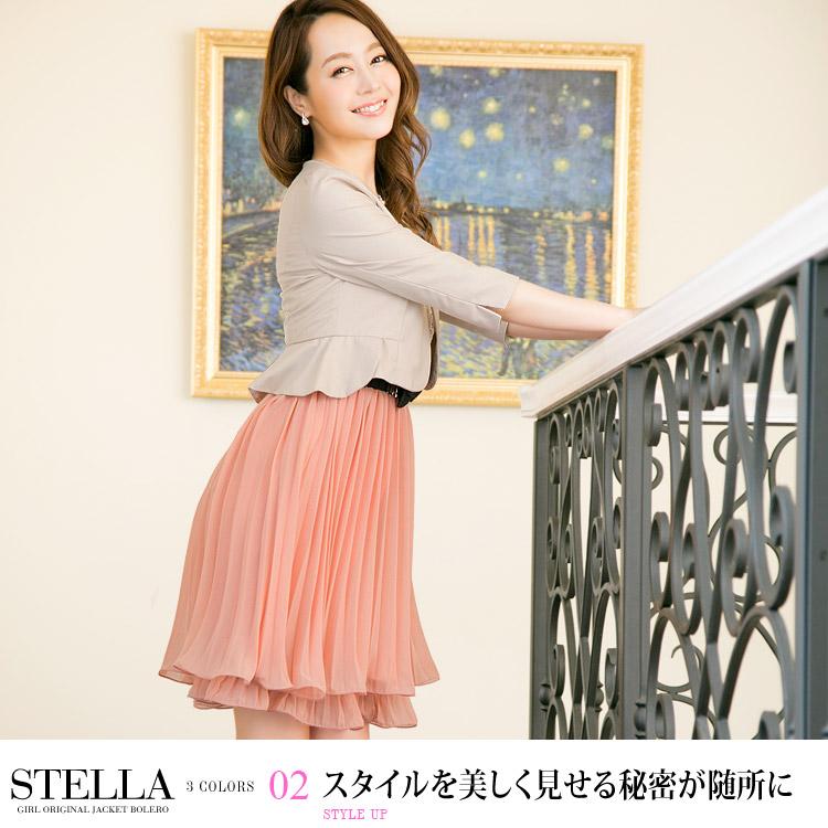 ステラジャケットボレロ・スタイルを美しく見せる秘密が随所に・モデル:青田夏奈