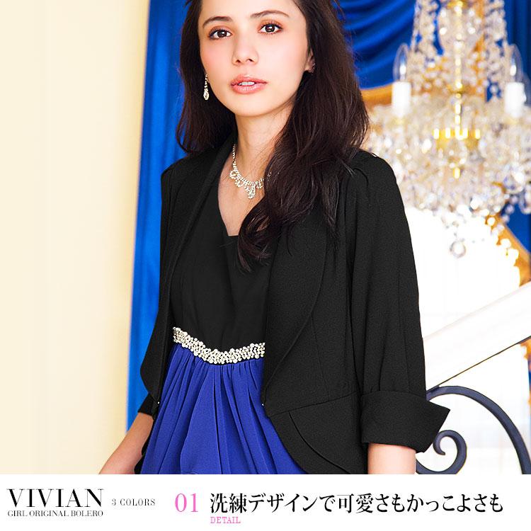 ヴィヴィアンジャケットボレロ・洗練デザインで可愛さもかっこよさも:伊藤ニーナ