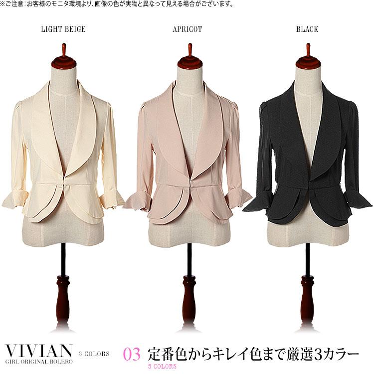 ヴィヴィアンジャケットボレロ・定番色からキレイ色まで厳選3カラー