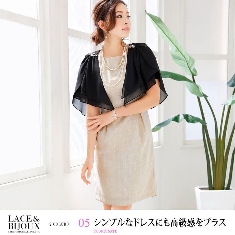 レース&ビジューボレロ・シンプルなドレスにも高級感をプラス・モデル:中北成美