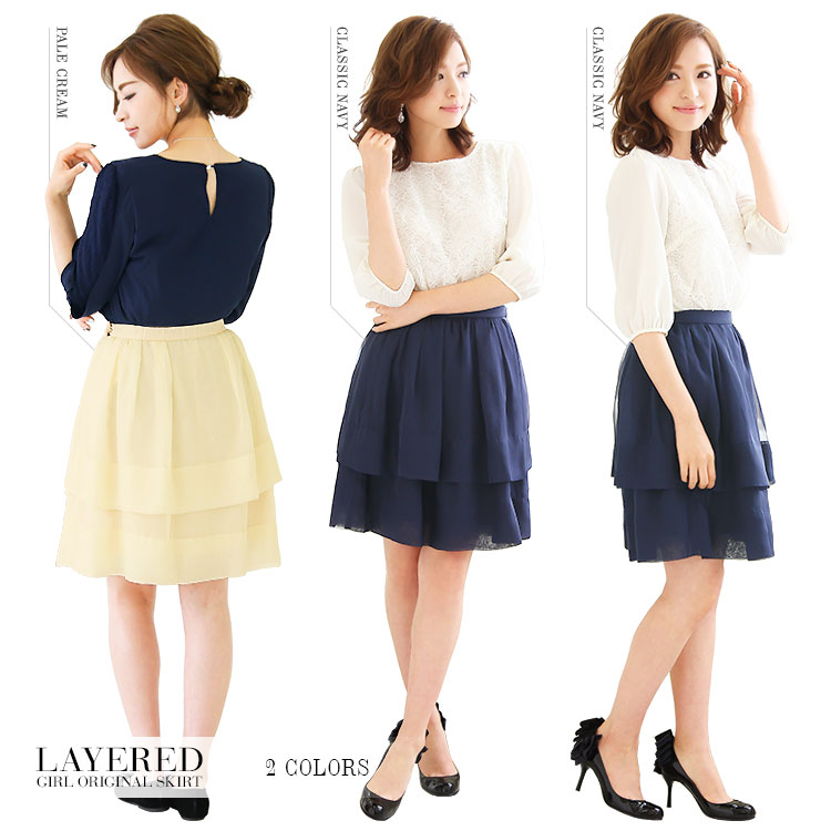 レイヤードスカート・モデル:中北成美