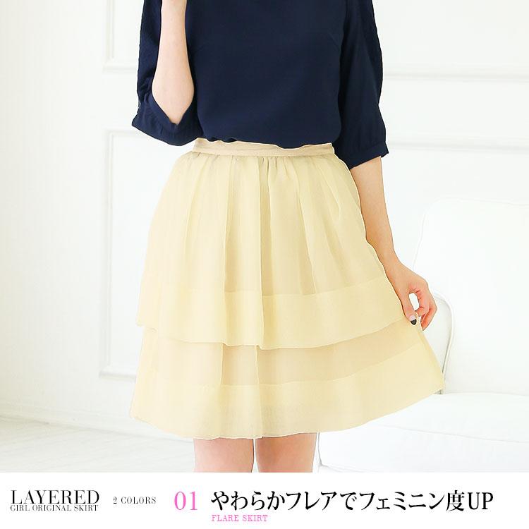 レイヤードスカート・やわらかフレアでフェミニン度UP・モデル:中北成美