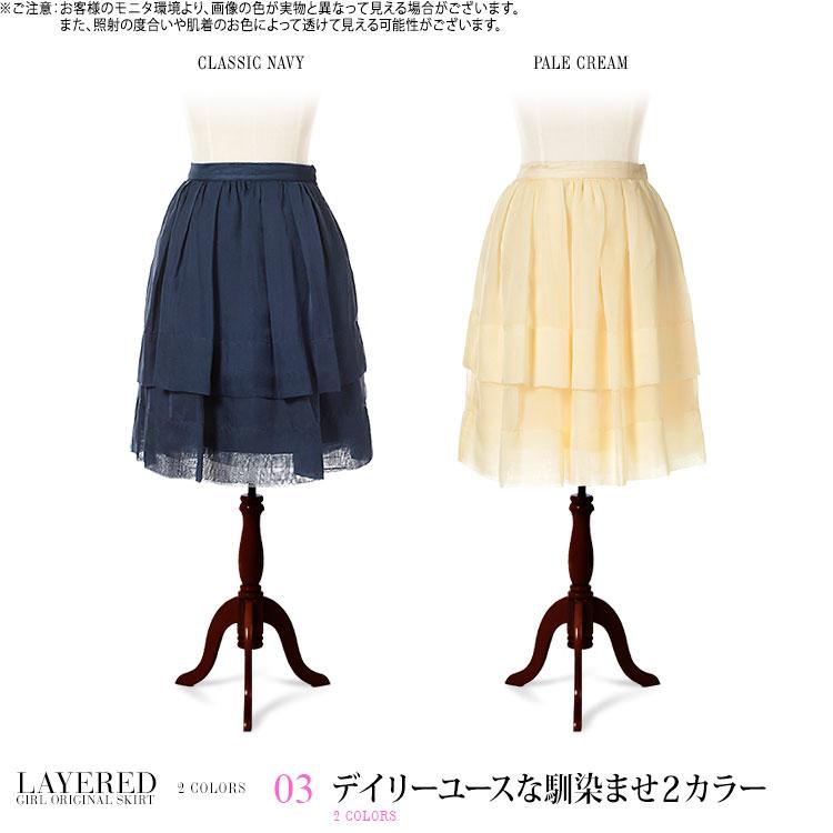 レイヤードスカート・デイリーユースな馴染ませカラー
