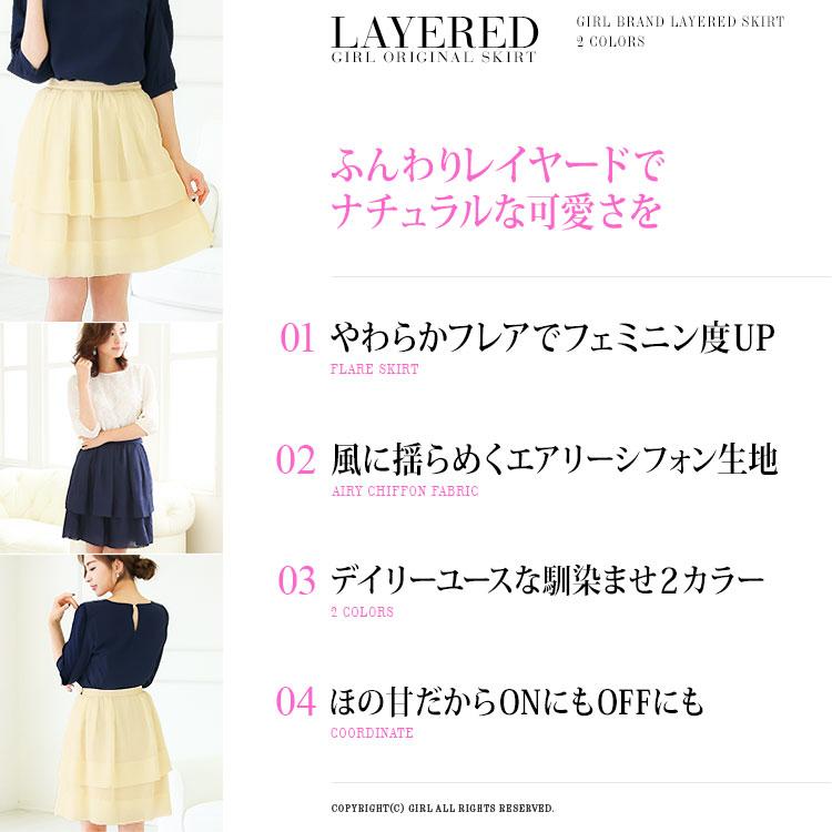 レイヤードスカート・4つのポイント