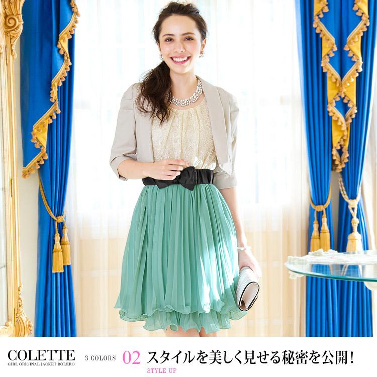 コレットジャケットボレロ・スタイルを美しく見せる秘密を公開!・モデル:青田夏奈