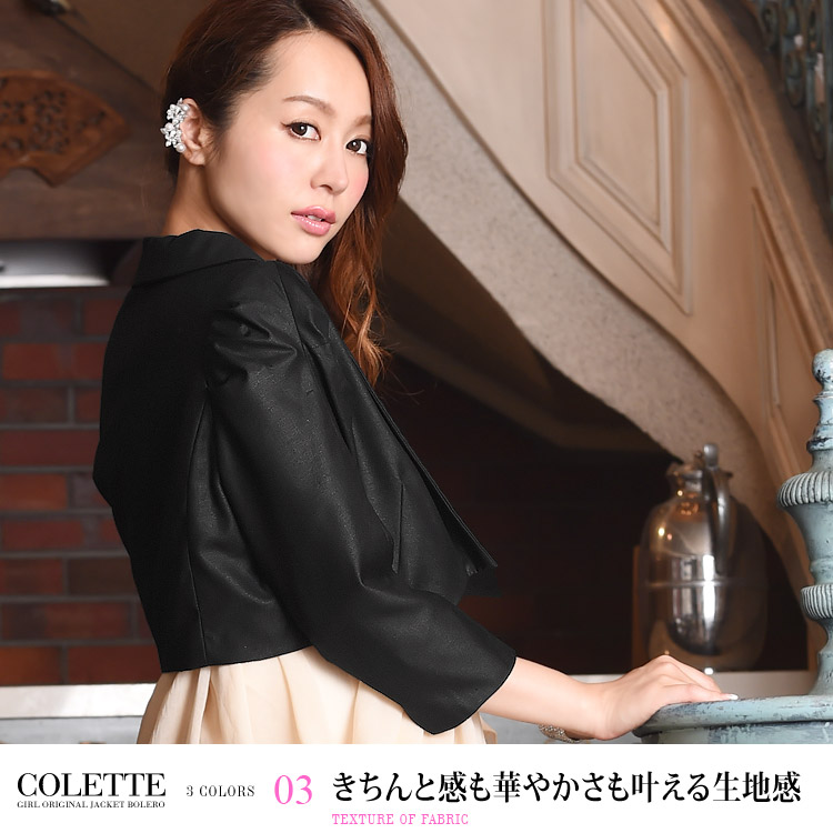 コレットジャケットボレロ・きちんと感も華やかさも叶える生地感:青田夏奈