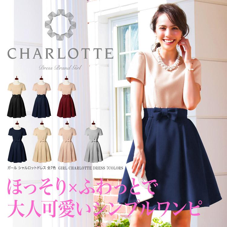 Dress shop GIRL | Rakuten Global Market: ☆ model Ito Nina wearing ...