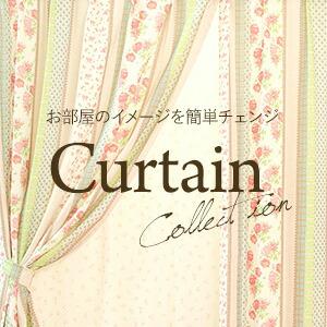 春の模様替えにカーテンセット