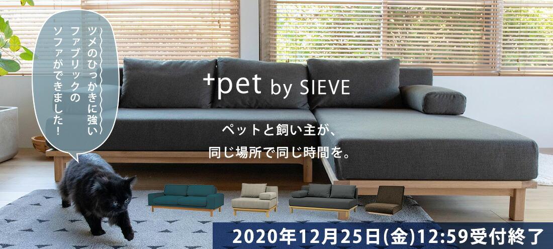 人とペットのためのソファができました