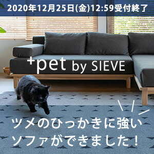 +pet by SIEVE
