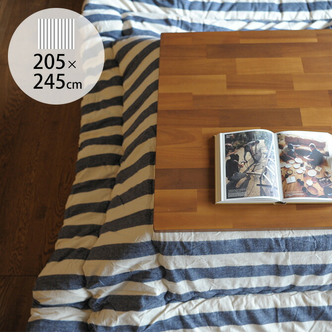BORDER インド綿 こたつ布団 長方形 掛け単品 約205×245cm