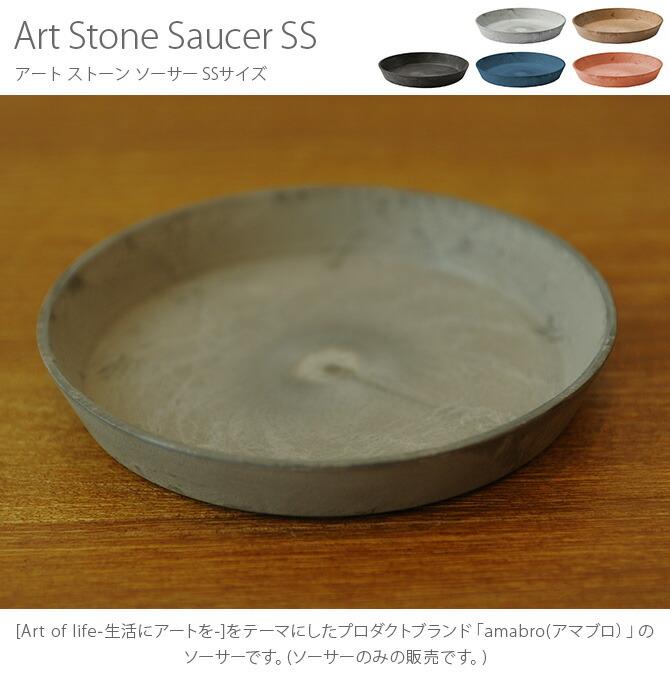 amabro アマブロ ART STONE(アート ストーン) SAUCER(ソーサー) SS  鉢 プランター ソーサー マット シンプル インテリア 伝統 ナチュラル おしゃれ アート