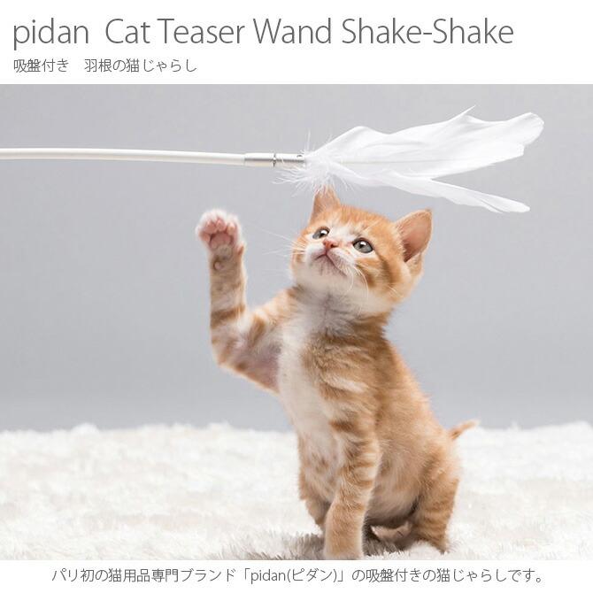 pidan ピダン Cat Teaser Wand Shake-Shake 猫じゃらし 猫じゃらし 猫おもちゃ ネコグッズ 猫グッズ 猫 ネコ ペット ペットグッズ 動物 おしゃれ