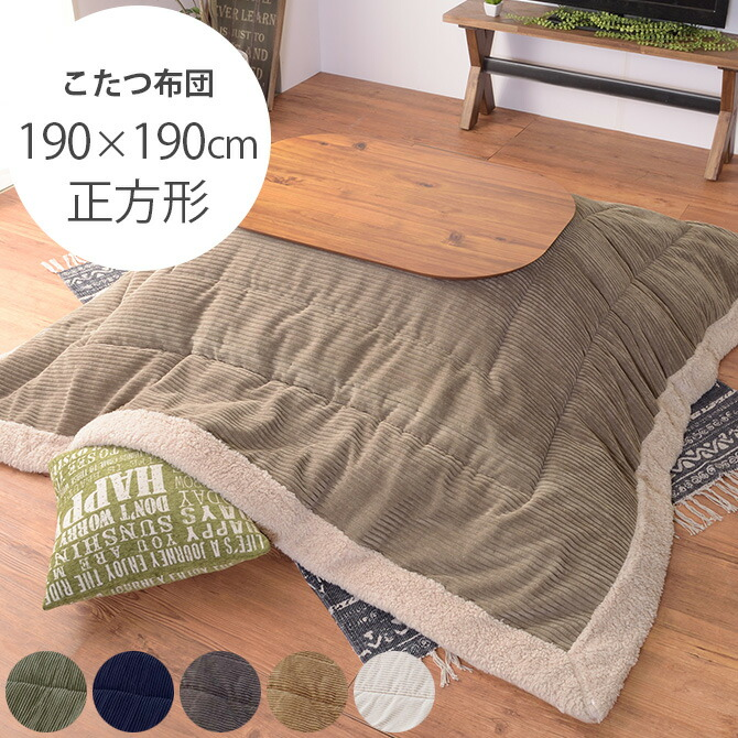 薄掛けこたつ布団 正方形 コーデュロイ 190×190cm