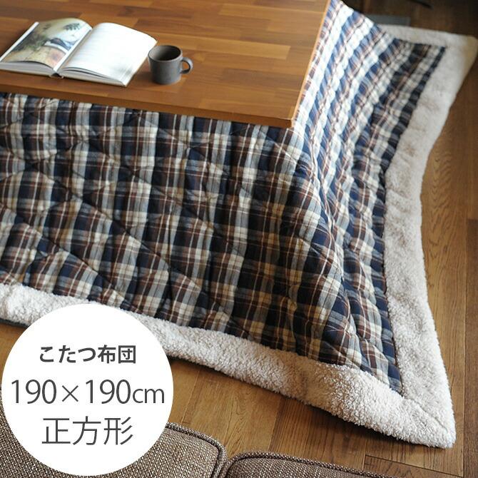 薄掛けこたつ布団 正方形 チェック 190×190cm