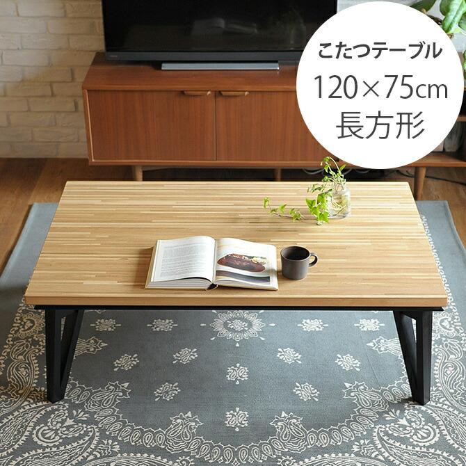 こたつテーブル モザイク調 幅120cm 長方形 フラットヒーター