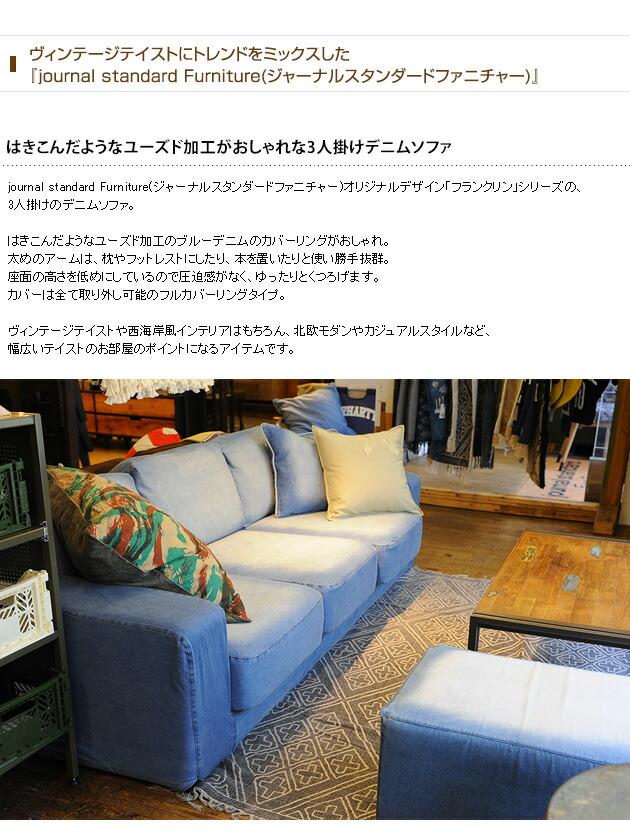 journal standard Furniture ジャーナルスタンダードファニチャー FRANKLIN SOFA 3P DENIM フランクリン ソファ デニム 3人掛け