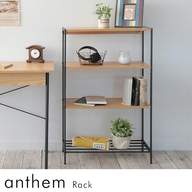 anthem(アンセム) ラック 4段