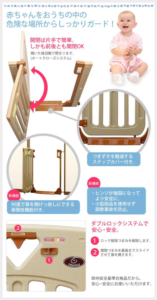 日本育児 スマートゲイト2 両開きドア ベビーゲート 安全ゲート 柵 赤ちゃん 階段柵 ベビーゲイト 6ヵ月~2才 安全対策