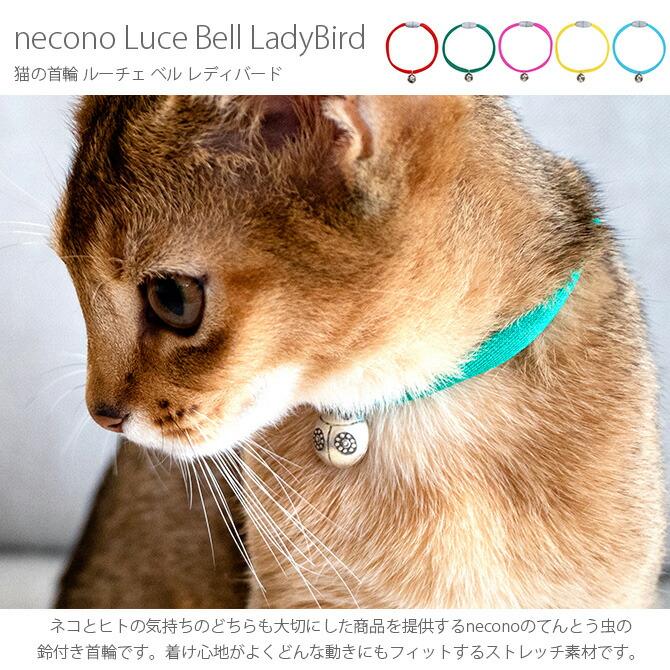 necono ネコノ 猫の首輪 Luce Bell LadyBird ルーチェ ベル レディバード  猫 首輪 鈴 おしゃれ かわいい ギフト 猫用品 ペット用品 ペットグッズ ねこ