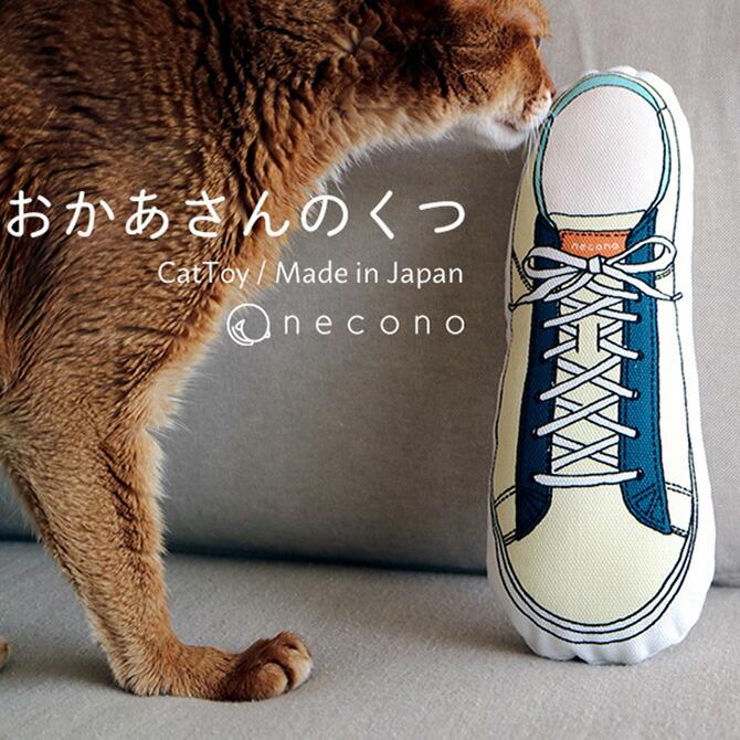 necono ネコノ 猫のおもちゃ おかあさんのくつ スニーカー 猫 おもちゃ おしゃれ 一人遊び かわいい ギフト 猫用品 ペットグッズ ペット用品 インテリア
