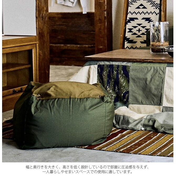 journal standard Furniture ジャーナルスタンダードファニチャー CASE STUDY 座布団クッション  ジャーナルスタンダード 家具 オットマン ビーズクッション おしゃれ ソファ クッション こたつ