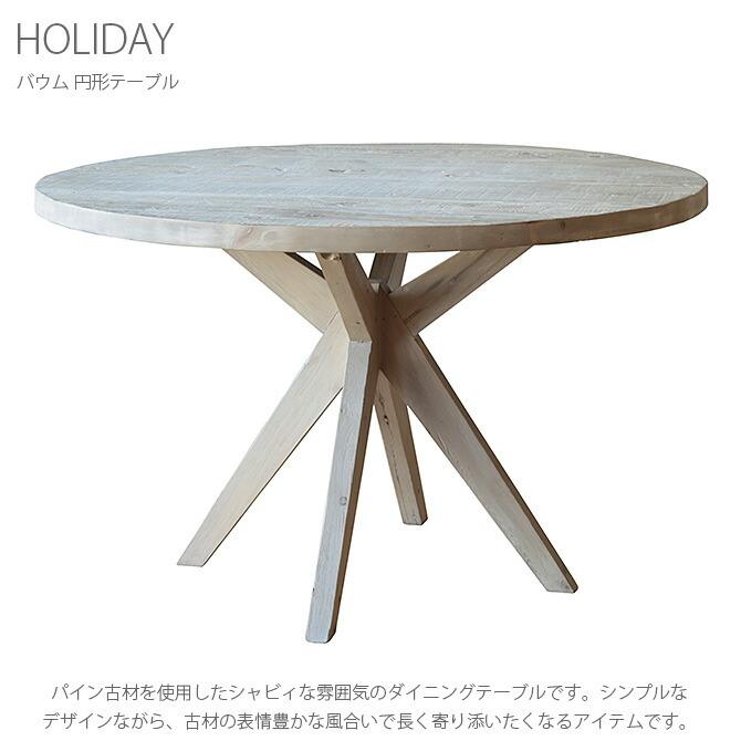 HOLIDAYS ホリデー baum バウム 円形テーブル テーブル ダイニングテーブル 北欧 食卓 木製 ダイニング インテリア シンプル ナチュラル おしゃれ