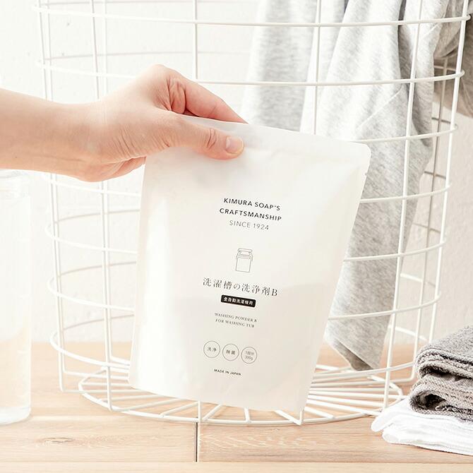 洗濯層の洗浄剤 B 全自動洗濯機用