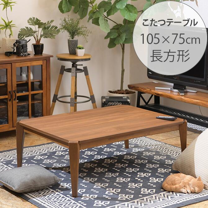 ウォルナット 長方形こたつテーブル 幅105cm
