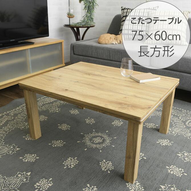 CARTES 長方形こたつテーブル 幅75cm