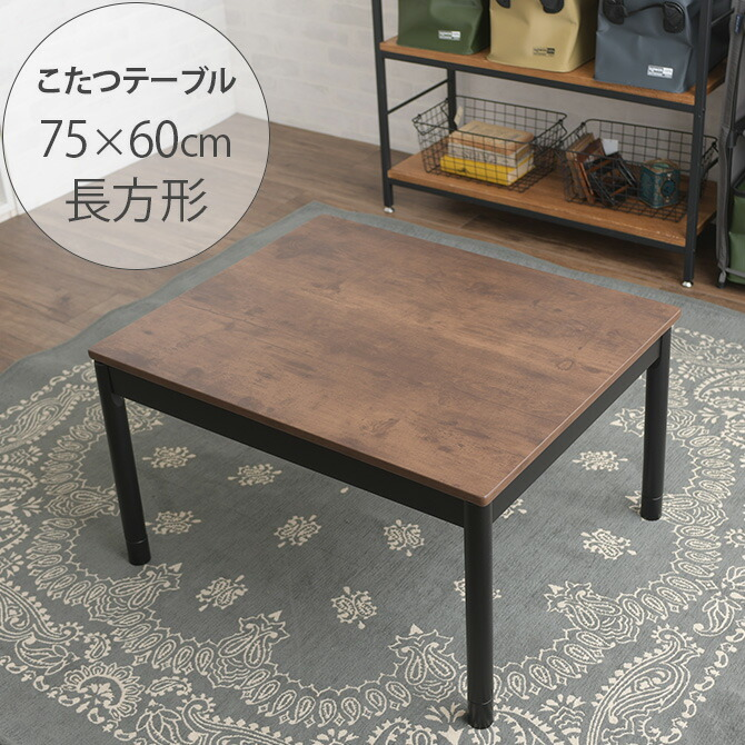 ARTENA 長方形こたつテーブル 幅75cm