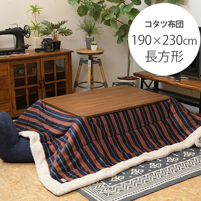 ストライプ 薄掛けこたつ布団 長方形 幅190×奥行230cm
