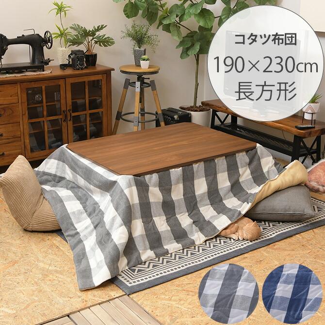 ギンガムチェック 薄掛けこたつ布団 長方形 幅190×奥行230cm