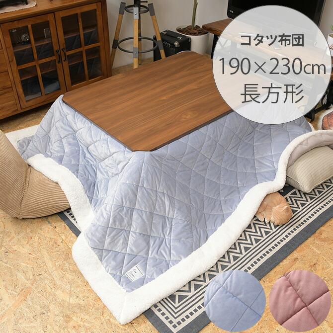 ベロア調 薄掛けこたつ布団 長方形 幅190×奥行230cm